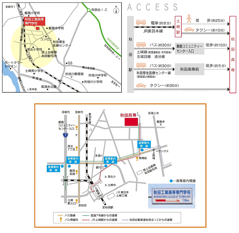 www.akita-nct.ac.jp_wp-content_uploads_2018_05_map.jpg