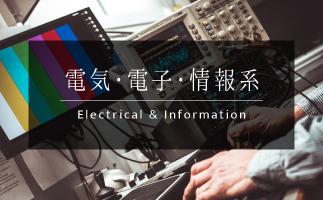 電気・電子・情報系